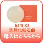 アスミカ洗顔化粧石鹸の購入はこちらから