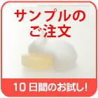 アスミカ洗顔化粧石鹸試用サンプル無料プレゼント